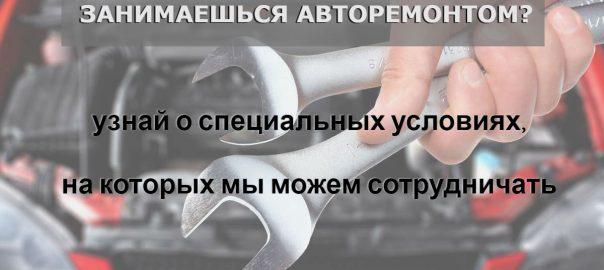 Автосервисы Смоленск